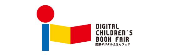 国際デジタルえほんフェア