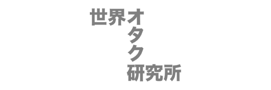 世界オタク研究所